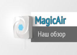 Обзор MagicAir