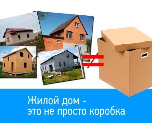 жилой дом не коробка