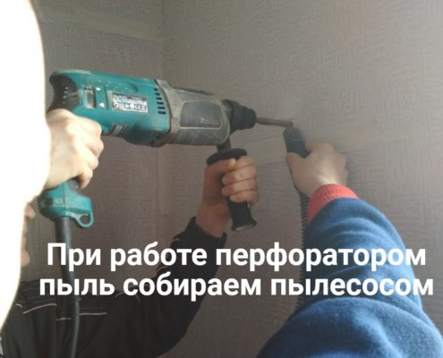 собираем пыль после перфоратора