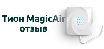 первый отзыв magicair